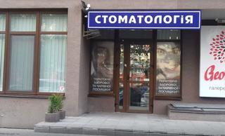 AllDenta, стоматологическая клиника