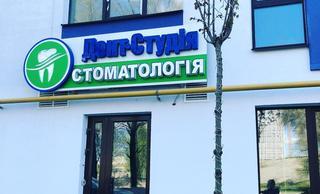 Стоматологическая клиника «Дент Студия»