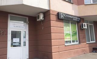 Стоматологическая клиника «Dental Care»