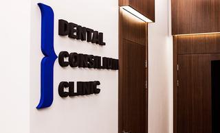 Стоматологическая клиника «Dental Consilium Clinic»