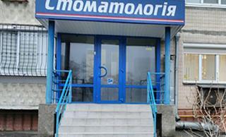 Стоматологическая клиника «Эстедент»