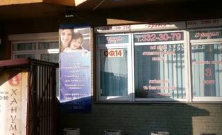 Стоматологическая клиника «Градия»