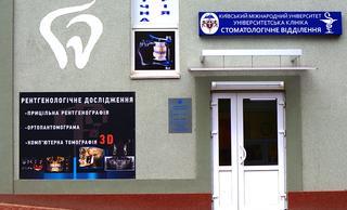 Университетская стоматологическая клиника КиМУ