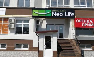 Стоматология Neo Life Dental