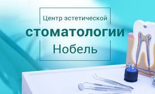 Стоматологическая клиника «Нобель»
