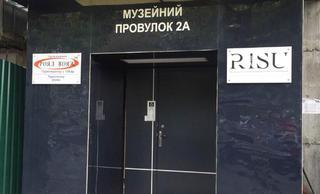 Стоматологическая клиника «Risu»