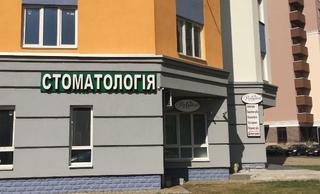 Стоматологическая клиника «Роз-Дент»