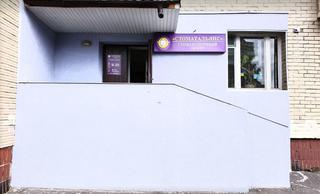 Стоматологическая клиника «Стомат Альянс»