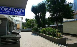 Стоматологическая клиника «Стоматология Доктора Стогула»