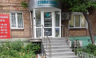Стоматологическая клиника «Zimina Dental Clinic»