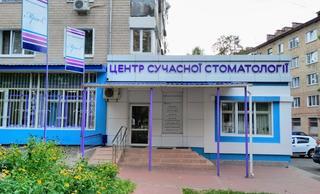 Стоматологический центр «Мрія-С»