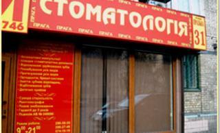 Стоматологическая клиника «Прага»