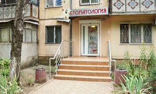 Kiriluk klinik, стоматология