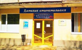 Луганская городская детская стоматологическая поликлиника