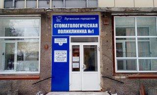 Луганская городская стоматологическая поликлиника №1