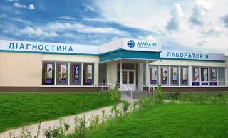 А-Медик, медицинский центр