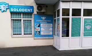 Solodent, стоматологическая клиника