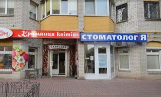 Стоматологическая клиника СтоматологиЯ