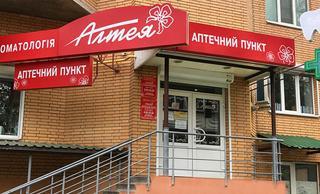 Стоматологический кабинет «Алтея»