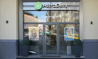 Стоматология Астра Дент