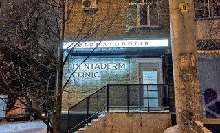 Стоматология Denta Derm