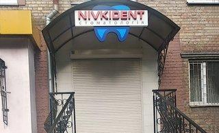 Стоматология NivkiDent