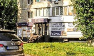 Стоматология Ольги Бондаренко