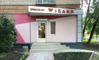 Стоматология Wizard