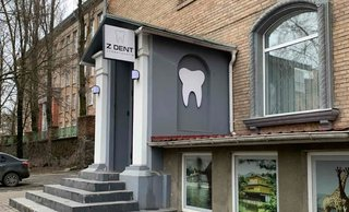 Стоматология Z Dent