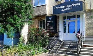 Стоматологическая клиника «Стандарт Тайм»