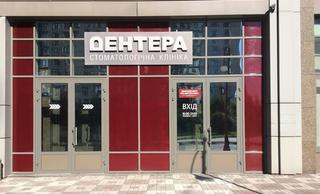 Стоматологическая клиника «Дентера»