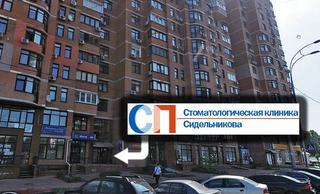 Стоматологическая клиника Сидельникова