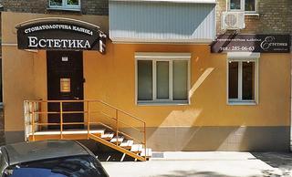 Стоматологическая клиника «Эстетика»