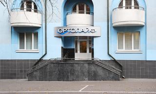 Стоматологическая клиника «Ортолайф»