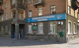 Стоматологическая клиника «Wenta»