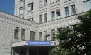 Центральная стоматологическая поликлиника МЗ Украины