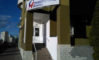 Стоматологическая клиника «А-Дента»