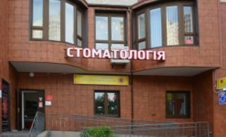 Стоматологическая клиника «Игма»