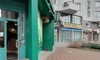 Стоматологическая клиника «Три-Нити Плюс»