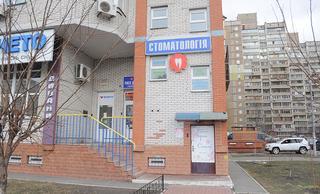 Стоматологическая клиника «Росадент»