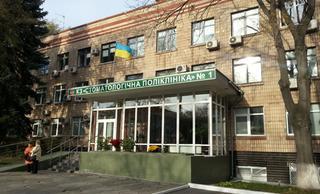 Днепропетровская стоматологическая поликлиника № 1 ДОС