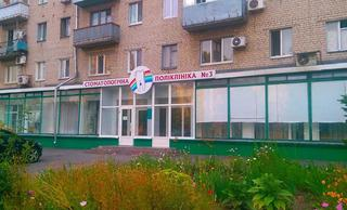 Левобережная стоматологическая поликлиника ДГС, стоматологическое отделение №2
