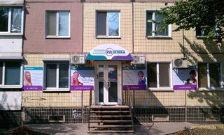 Стоматологическая клиника «Идентика»