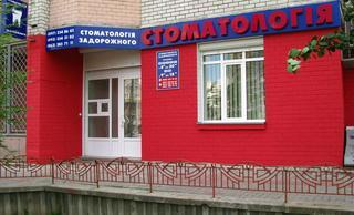 Стоматологическая клиника «Стоматология Задорожного»