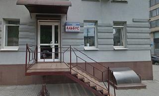 Стоматологическая клиника «Альбус»
