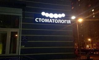 Стоматологическая клиника «Vida»