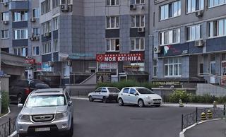 Медицинский центр «Моя Клиника», Отделение стоматологии