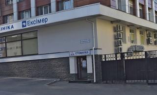 Медицинский центр «Стомател», Отделение стоматологии