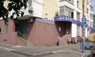 Стоматологическая клиника «Влада»