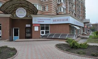 Стоматологический центр «Венеция»